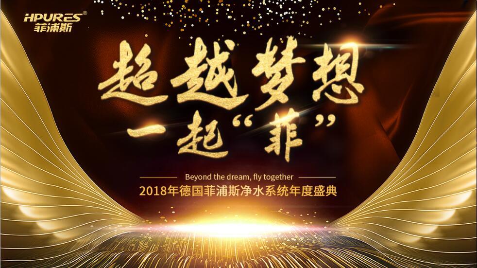 """""""超越梦想 一起菲""""菲浦斯2018年度盛典晚会完满落幕"""