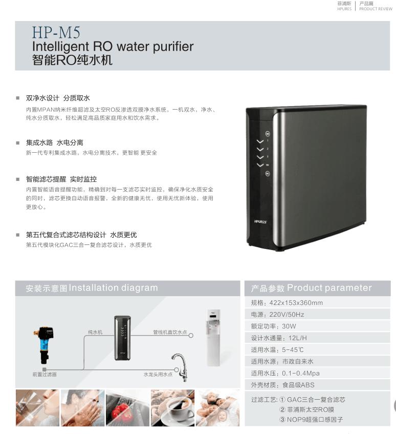 ro净水器,HP-M5智能纯水机
