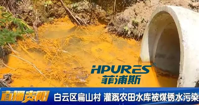 贵州白云扁山村水库遭污染,村民健康谁来负?