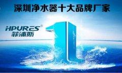 净水器十大排名选择哪个品牌比较好?