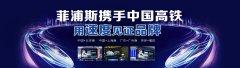 中国净水器行业净水标准(净水行业协会发布)-菲浦斯