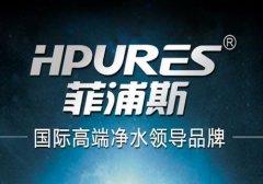 国际知名净水品牌菲浦斯净水器代理需要多少钱?