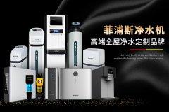 高端净水器设备为什么卖的这么贵?进口品牌菲浦斯告诉你。