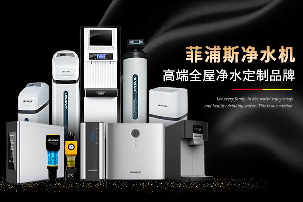 国际净水器十大品牌菲浦斯高端品质享誉全球