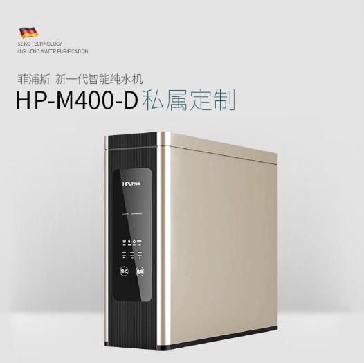 净水器知名品牌菲浦斯-纯水机旗舰HP-M400-D
