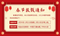 <strong>喜迎新春-菲浦斯2021年春节放假通知</strong>